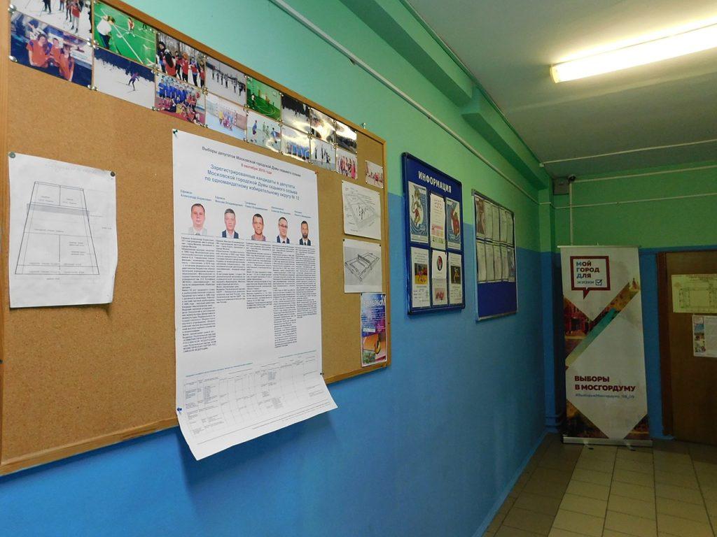 Wybory do Dumy Moskwy w 2019 roku