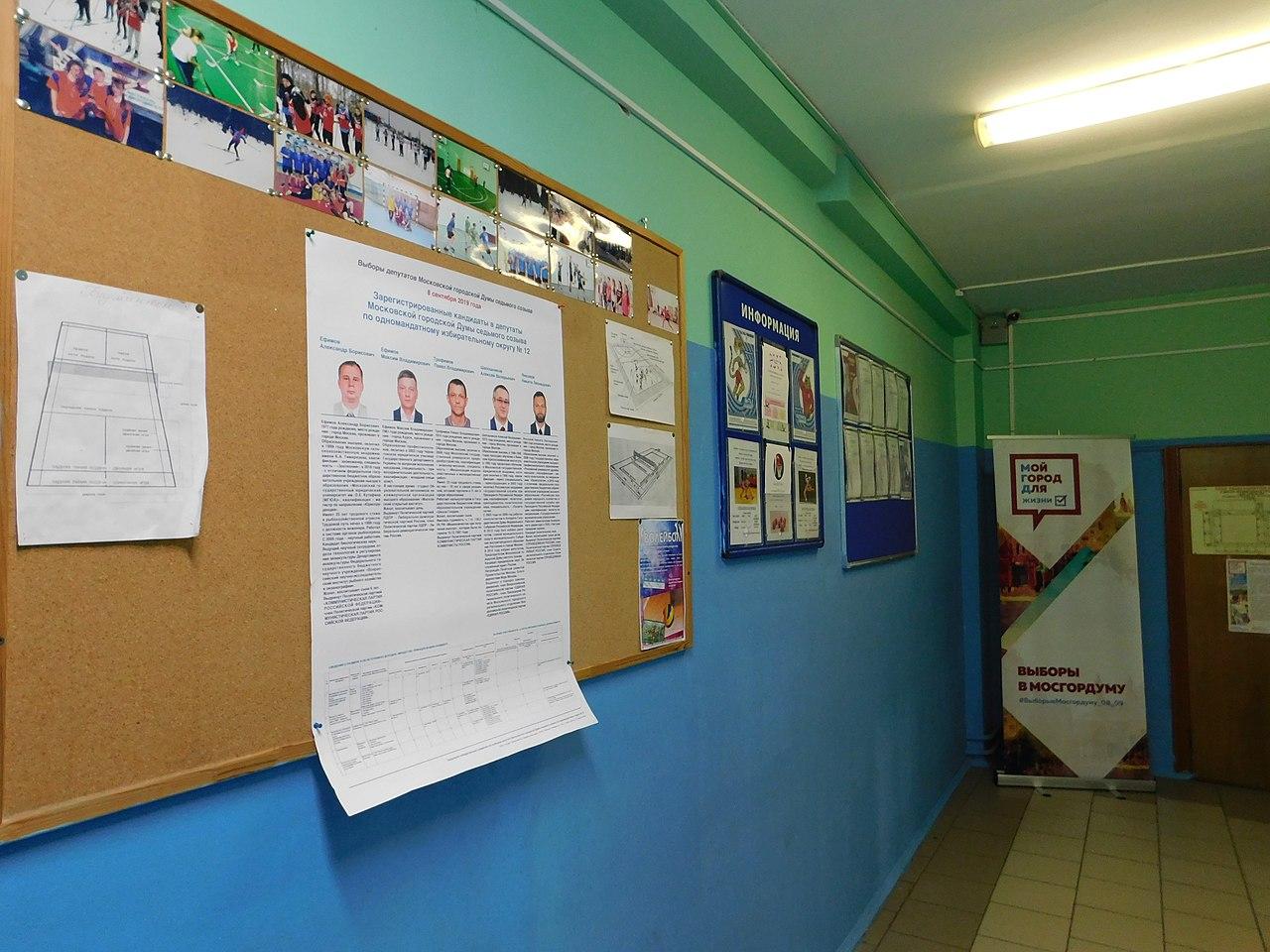 W wyborach lokalnych mieszkańcy Moskwy zagłosują elektronicznie