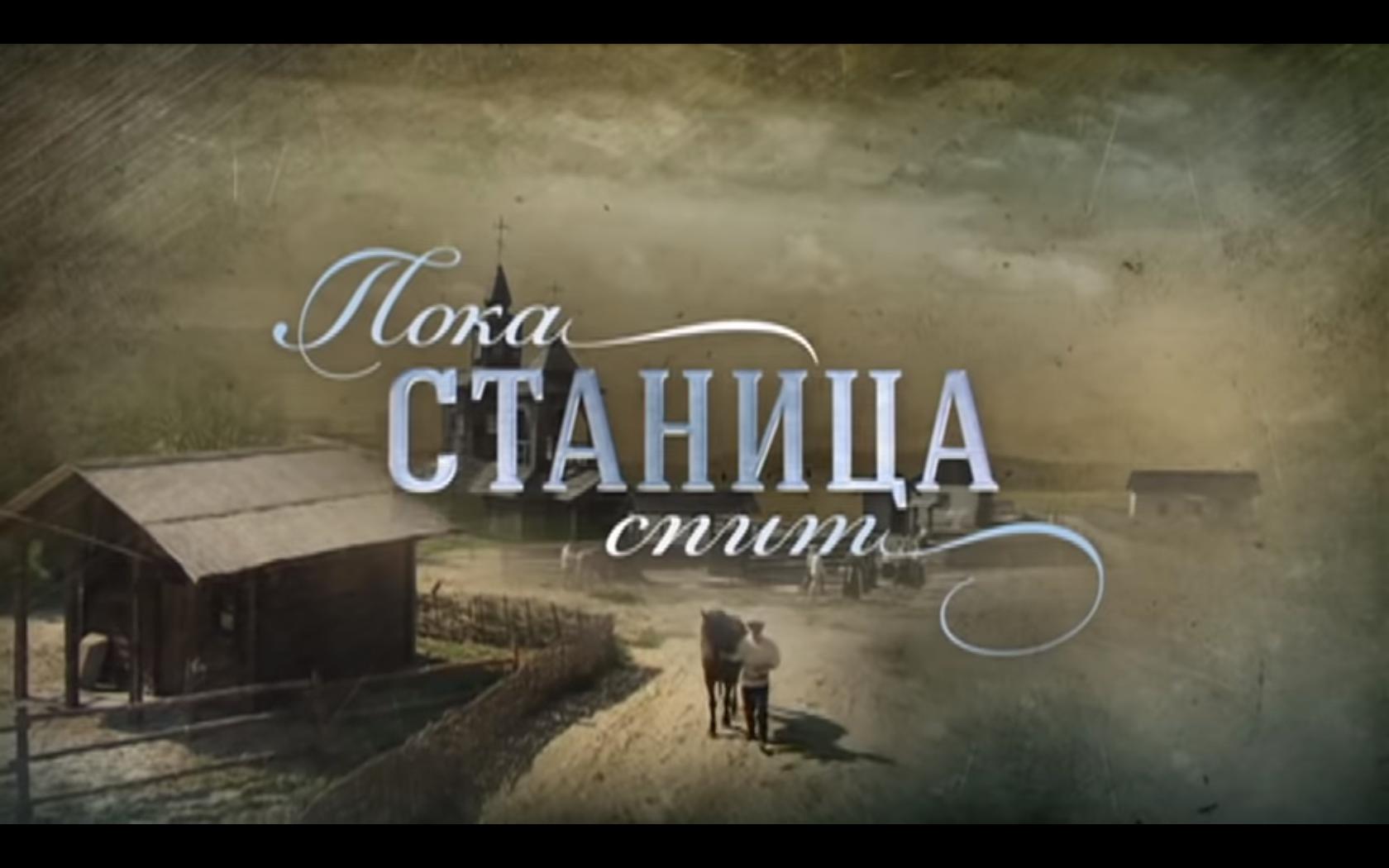 Kozacka Miłość w TVP. Rosyjsko-ukraińska koprodukcja na antenie Dwójki
