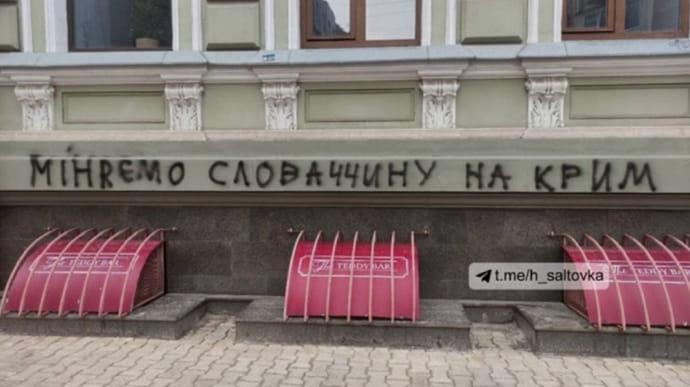 """""""Zamienimy Słowację na Krym"""". Pokłosie skandalu dyplomatycznego"""
