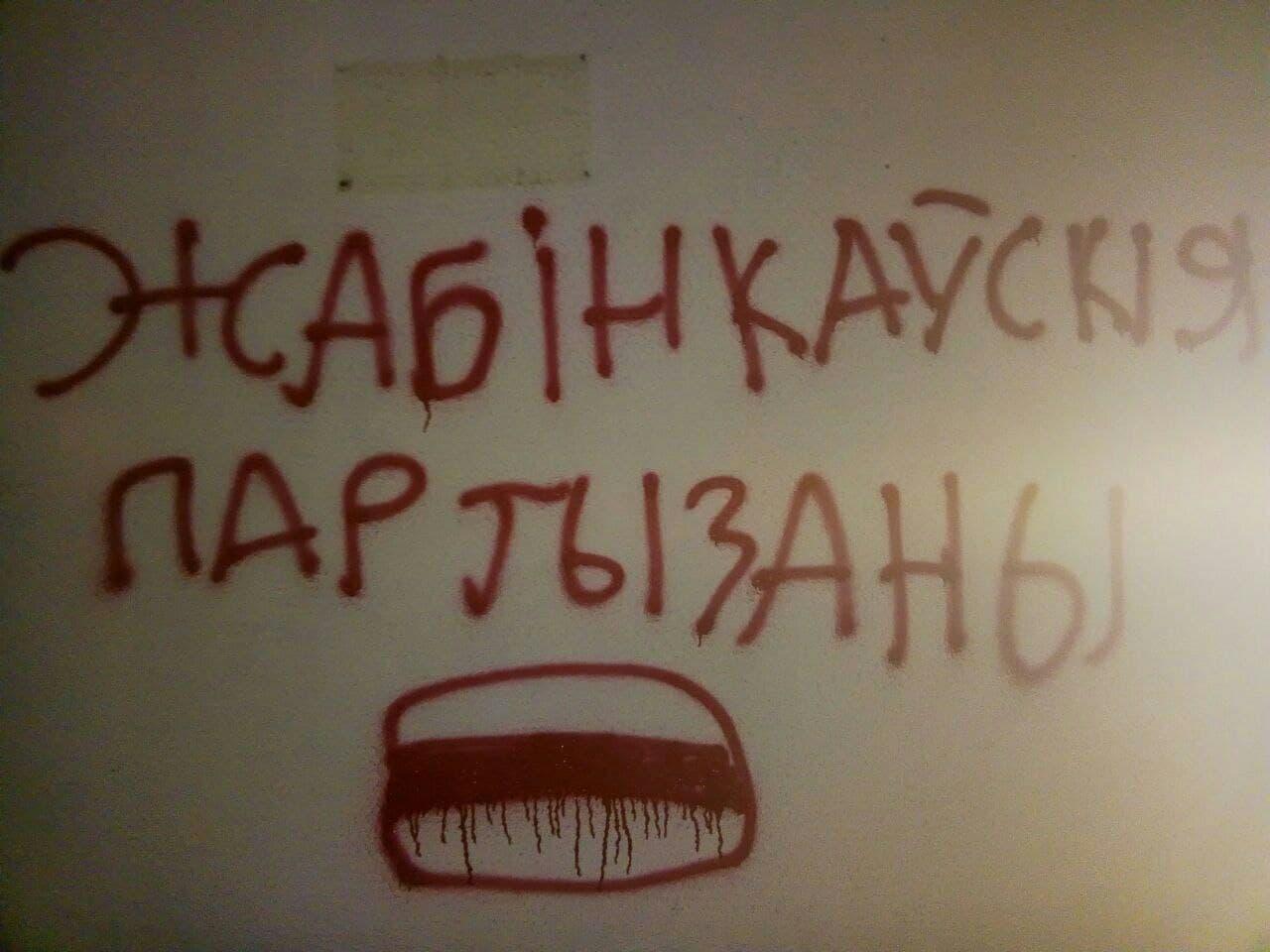 """Czarne bociany i złe bobry. Kim są białoruscy """"partyzanci""""?"""